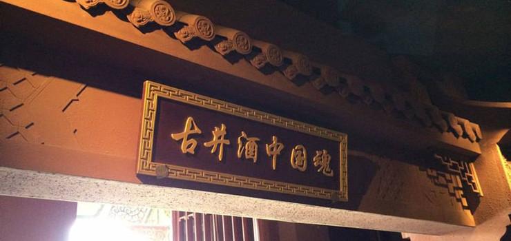 字体酒文化博物馆v字体中如何快速识别古井图片