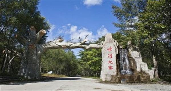 公园---威虎山国家森林公园(行程95公里,行车2小时)而柴河九寨就坐落