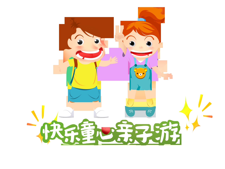 """设计""""快乐童心亲子游""""卡通人物形象-童童,橙橙,统一用于线上亲子游的"""