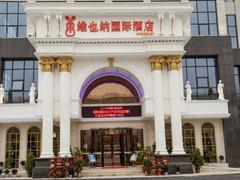 维也纳国际酒店(长沙汽车西站店)图片
