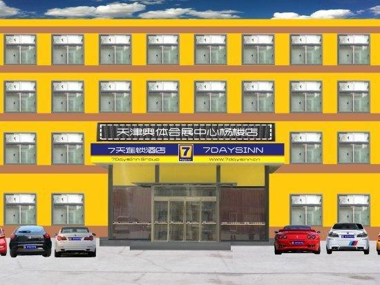 天津奥体会展中心杨楼酒店