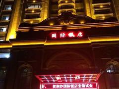 鹤岗润沙国际饭店图片
