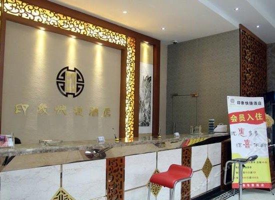 蚌埠嘉年华印象快捷酒店
