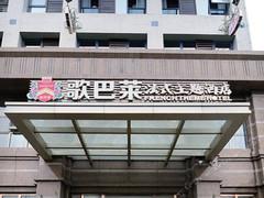 成都嵘丰卓鸿泰家私厂附近品牌_成都嵘丰卓鸿宾馆网站家具图片