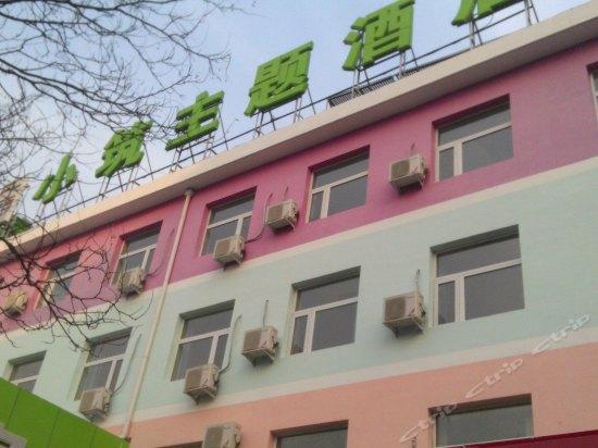 小筑女性文体(丰台东大街店)_主题路62号(北京情趣酒店的药吃让图片