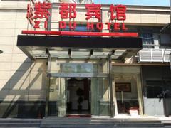 上海紫都宾馆图片