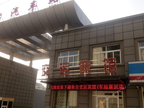 鱼台济宁鱼台县交运宾馆_汽车站_预订_价格_地址_电话