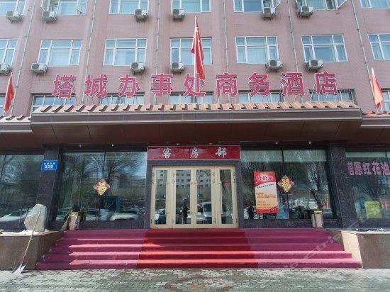 乌鲁木齐塔城地区行署驻乌办事处商务酒店