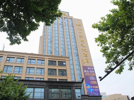 新开元大酒店(杭州西湖店)