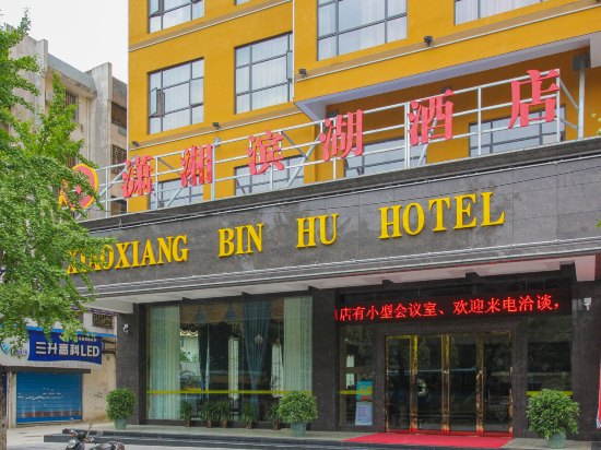 桂林潇湘滨湖大酒店