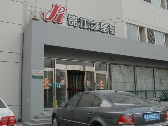 锦江之星(天津中山路店)