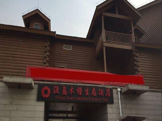 唐山渔岛木槿生态酒店