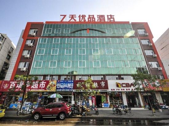 同程首页 全国酒店 秦皇岛酒店 海港区酒店 >   5.