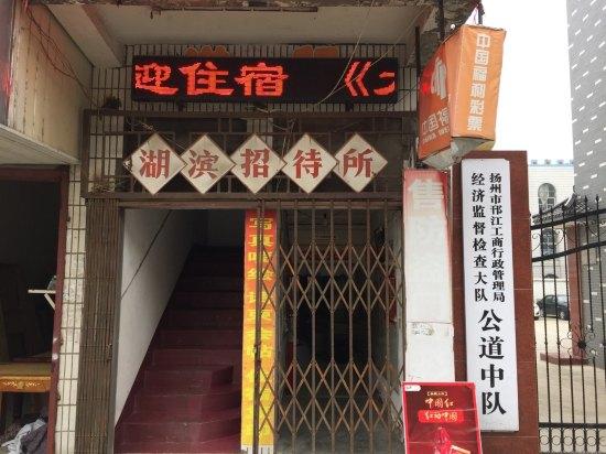 扬州公道镇酒店招待所石家庄情趣湖滨北站图片