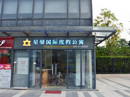 星驿国际度假公寓(广州动物园景区北门店)