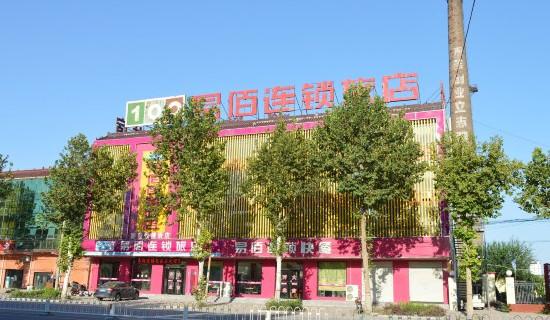 易佰连锁旅店(赵县石塔路店)