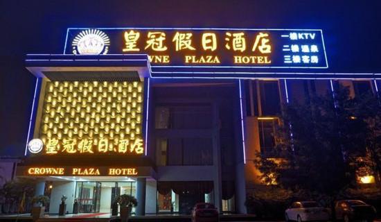 全国酒店 江门酒店 鹤山市酒店 鹤山皇冠假日酒店  ¥ 138起