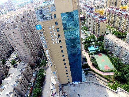 汉庭酒店(西安太阳新城店)