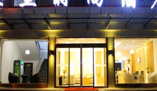 枣庄杨森商务酒店