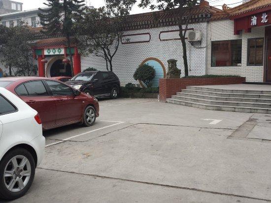 重庆渝北宾馆