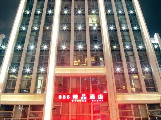 886精品酒店(厦门海沧区政府店)