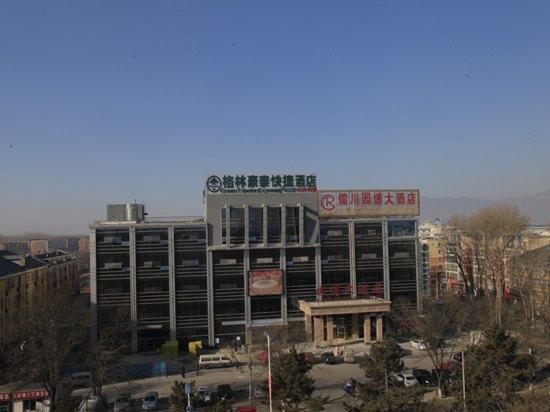 格林豪泰(北京延庆火车站北广场南菜园店)预订