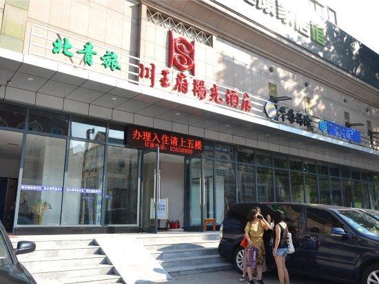 川王府阳光酒店(大连胜利路店)