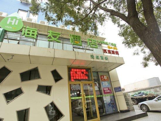 海友酒店(大连火车站北广场店)