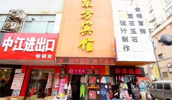 东方宾馆(青岛长春路店)