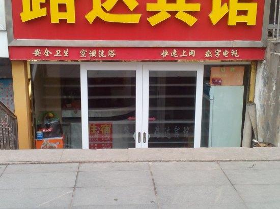 徐州路达宾馆