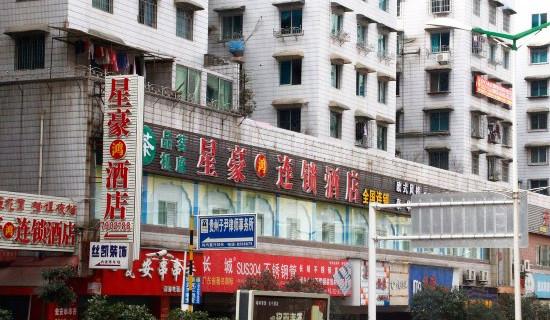 星豪鸿连锁酒店(遵义香港路店)