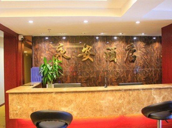 贵阳永安酒店