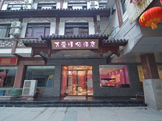 南京万爱情侣酒店小说(南京夫子庙店)v情侣_万的主题带上班情趣用品图片