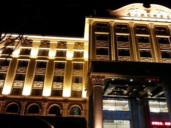 长白山金水鹤国际酒店