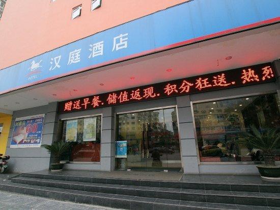 汉庭酒店(桂林火车站店)