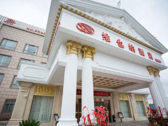 维也纳酒店(上海野生动物园地铁站店)(原宣桥店)
