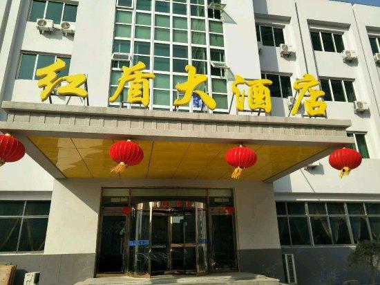葫芦岛红盾大酒店