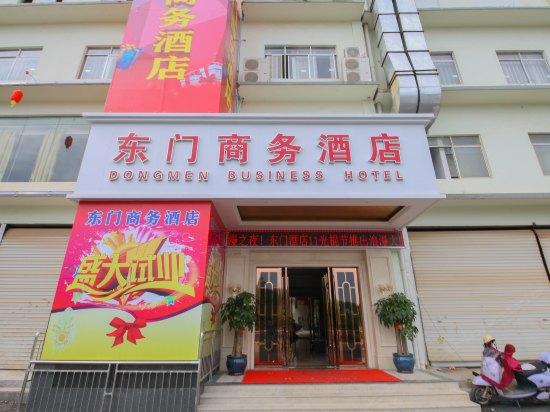 东门商务酒店(南宁琅东汽车站店)
